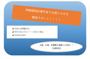 準婚姻契約書作成@新宿